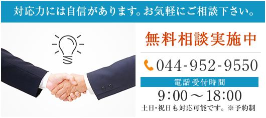 無料相談実施中 Tel.044-952-9550 電話受付時間 9:00~18:00